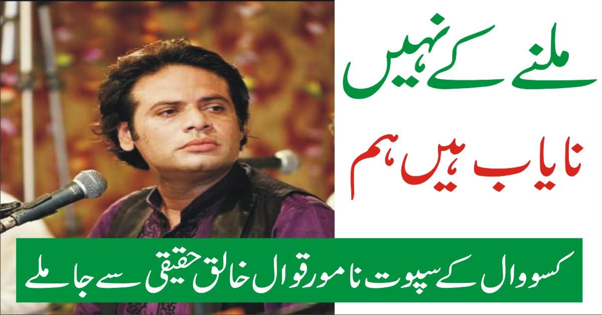 kassowal news in urdu