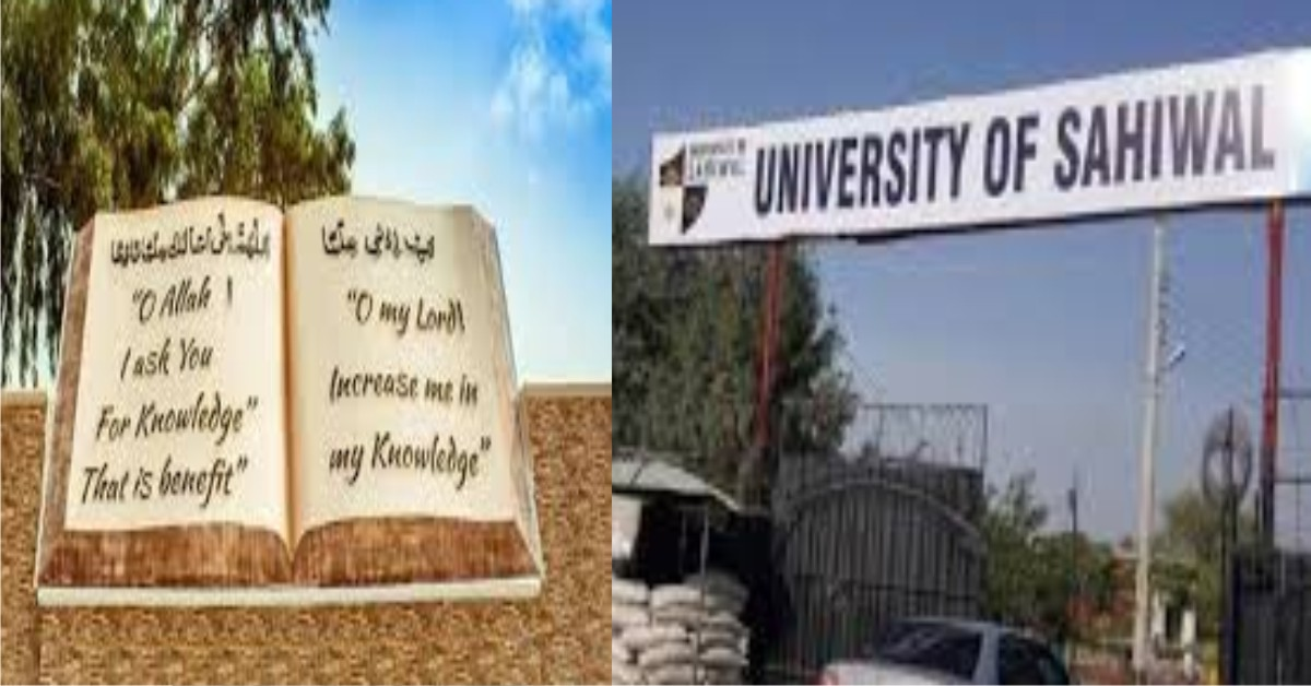 university of sahiwal